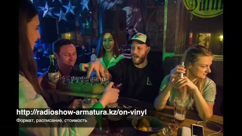 Радиошоу Armatura на виниле предложение для рок пабов баров и клубов