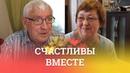 Счастливы вместе секрет долгой совместной жизни