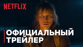 Кроваво-красное небо | Официальный трейлер | Netflix