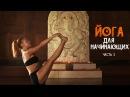 Йога для начинающих c Катериной Буйда часть 2 Yoga for Beginners with Katerina Buida part 2