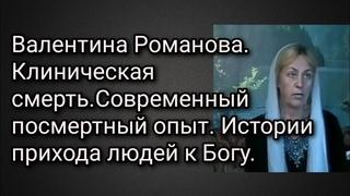 Валентина Романова. Клиническая смерть.Современный посмертный опыт. Истории прихода людей к Богу.
