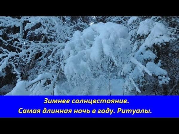 Зимнее солнцестояние Ритуалы