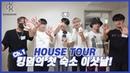 (ENG SUB) [KINGDOM] House Tour Ch.1 킹덤의 첫 숙소 이삿날! 데뷔 전 아이돌 그룹의 첫 숙소 입성기