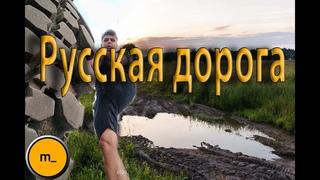 Как Уазик едет по русской дороге \ лайфхак \ КРАШ