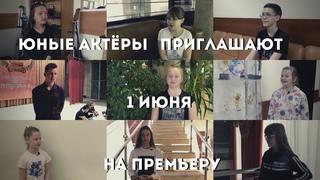 """Актёры театра песни """"Звонкие голоса"""" приглашают"""