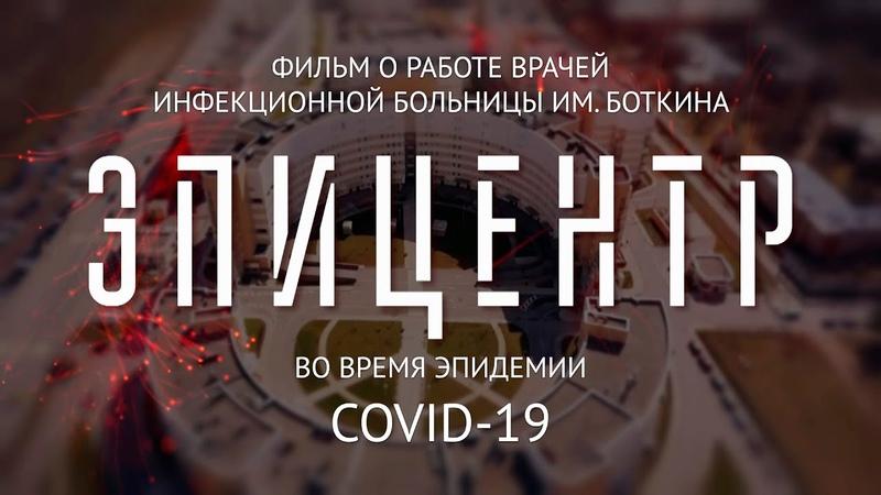 ЭПИЦЕНТР Работа врачей Боткинской больницы во время эпидемии COVID 19
