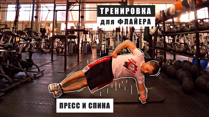 Упражнения для ФЛАЙЕРА на пресс и спину Training for Flayer's sit up and pump back