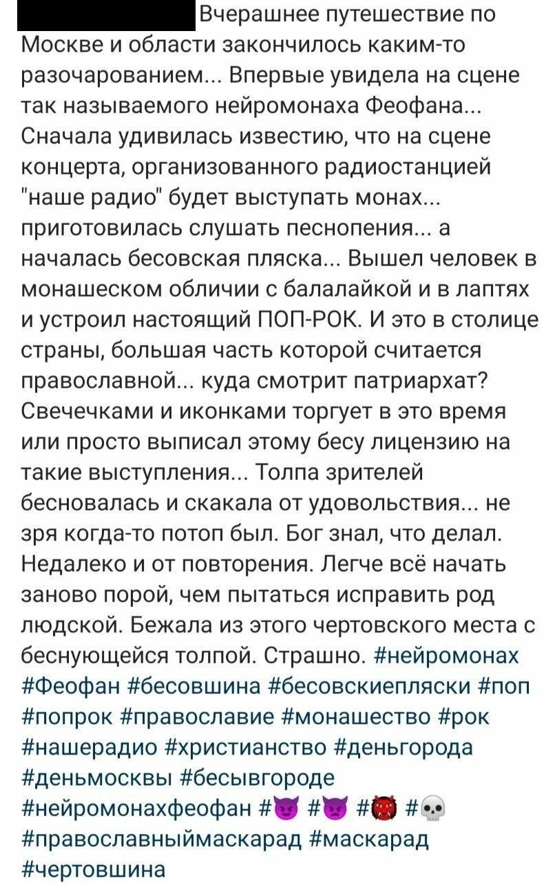 РПЦ vs Нейромонах Феофан?