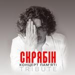 LOBODA - Скрябін feat. Руслана, Антитіла
