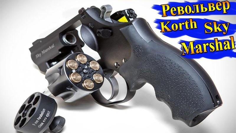 Korth Sky Marshal 9mm Revolver