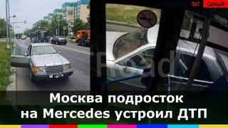 Подросток на Mercedes врезался в автобус в Москве в Зеленограде видео