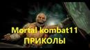 Mortal kombat 11 Приколы № 5