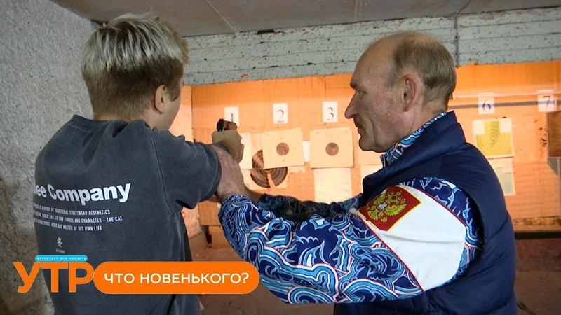 Что новенького: стрелковый спорт
