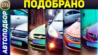 ТОП 5 АВТО | МЫ ПОДОБРАЛИ | Mazda 3 BK,Opel Corsa D,Hyundai Solaris,Getz,Ford Mondeo 4 (Выпуск 376)