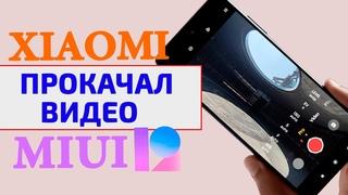 Фишки видеосъемки в MIUI 12 на смартфонах XIAOMI