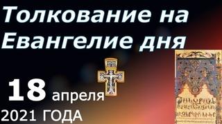 Толкование на Евангелие дня 18 апреля 2021 года