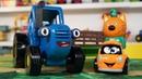 Три кота едут в отпуск отдыхать на Синем тракторе
