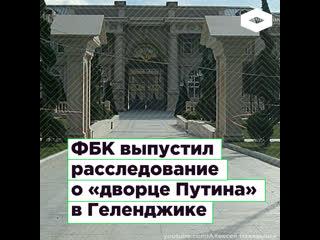 ФБК выпустил расследование о «дворце Путина» в Геленджике I ROMB
