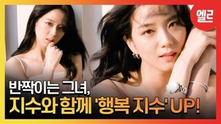 [광고] 반짝이는 그녀, 지수와 함께 '행복 지수' UP! I ELLE KOREA
