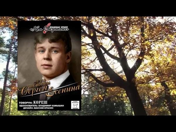 На окраине - 154 - Памяти Сергея Есенина