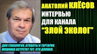"""Анатолий Клёсов, интервью для канала """"Злой Эколог"""", ДНК генеалогия"""