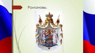 """Исторический видеоэкскурс """"От Древней Руси до новой России"""""""