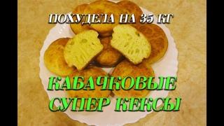 Супер Кабачковые Кексы Лучший Рецепт при похудении Кабачковые кексы  Ем и худею Похудела на 35 кг