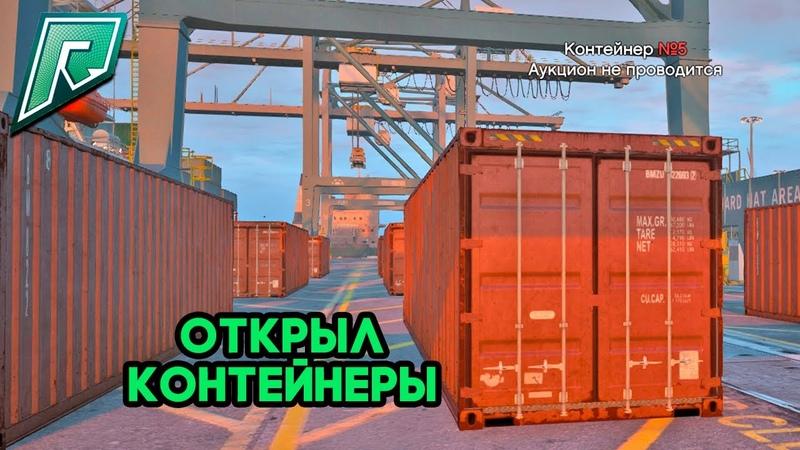 ОТКРЫЛ КОНТЫ БИТВА ЗА КОНТЕЙНЕРЫ GTA 5 ONLINE