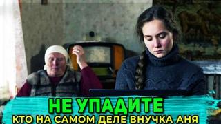 НЕ УПАДИТЕ! Как выглядит в жизни Внучка Аня из сериала «Слепая». Кто она на самом деле?