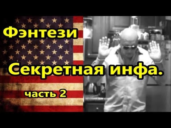 Секретная инфа Фэнтези часть 2 Важно услышать и понять Америка США американцы Европа Россия