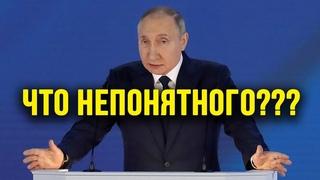Путин забыл об этом рассказать! Посылание путиным России 2021