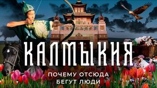 Калмыкия: безнадега, бедность и буддизм | Мирная Тыва или русский Тибет?