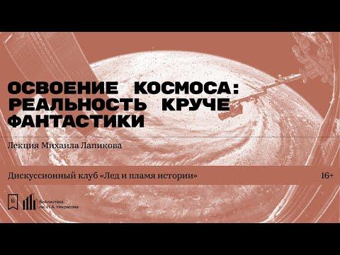 Освоение космоса реальность круче фантастики Лекция Михаила Лапикова