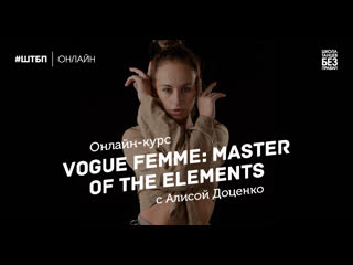 VOGUE FEMME: Master Of The Elements с Алисой Доценко
