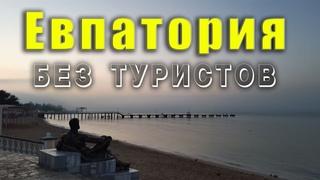 Крым закрыт от туристов. ЕВПАТОРИЯ 2020  Дешёвое жильё У САМОГО МОРЯ
