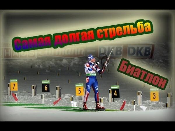 Топ 5 самых долгих стрельб россиян биатлон