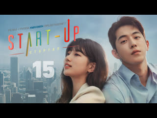 [Mania] 15/16 [720] Стартап / Start-Up