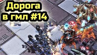 СЛОЖНЕЙШАЯ ИГРА ПРОТИВ ТЕРРАНА | НОВЫЙ СЕЗОН ! | Дорога в гмл #14 | Алмазная лига | StarCraft 2 LotV