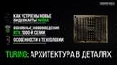 Устройство ядра Turing GeForce RTX и новые технологии для геймеров и разработчиков