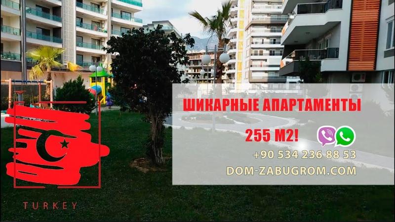 Огромные апартаменты в Турции 5 1 Дом за бугром Вечное лето