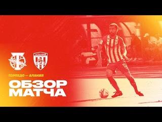 Обзор матча: Торпедо — Алания 3:1. Олимп-ФНЛ 2021/22. 3-й тур