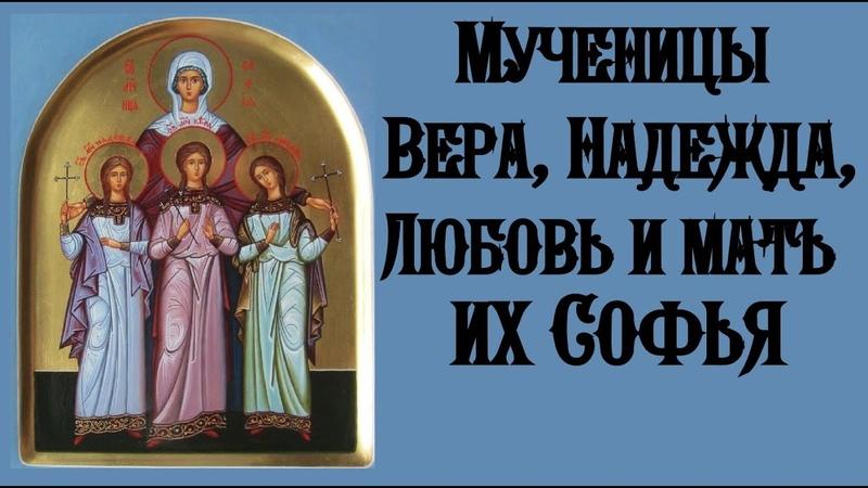 Акафист мученицам Вере Надежде Любови и матери их Софии