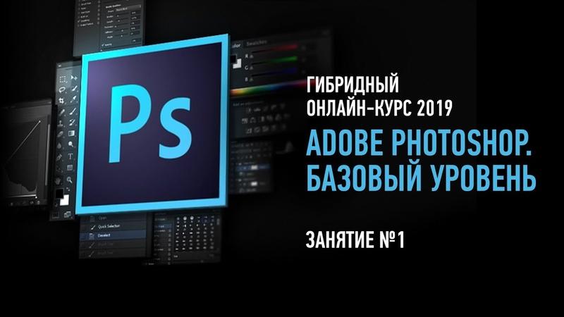 Adobe Photoshop Базовый уровень Гибридный курс Занятие №1 Андрей Журавлев