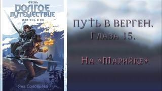 Очень долгое путешествие или Инь и Ян   Глава 15   Яна Соловьева   Аудиокнига
