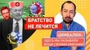 Кремль провёл ревизию «родственников» кто друг, кто брат, а кто враг