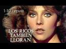 Богатые тоже плачут 01 10 серии из 122 Мексика 1979