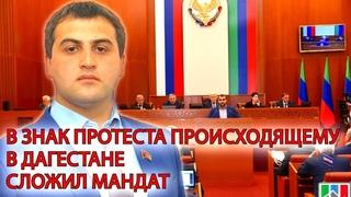 СРОЧНО!  Депутат НС Дагестана Марат Асланов в знак протеста сложил с себя полномочия