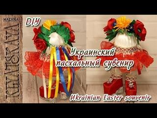 Украинский пасхальный сувенир/(✏️ENG SUB)/ Марина Кляцкая