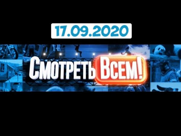 Смотреть всем на Рен ТВ - 17.09.2020 г. * REN tv * ABADABA