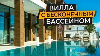 Обзор виллы у моря в Крыму с бесконечным бассейном 1000 м2 в стиле минимализм